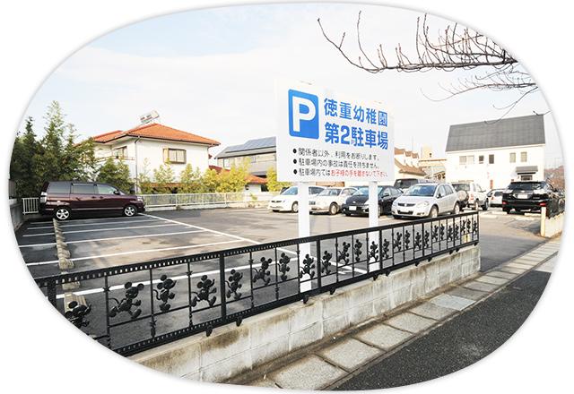第二駐車場(園専用駐車場)